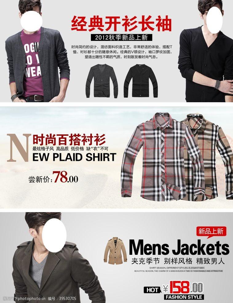 时尚经典长袖男装热卖打折促销图图片