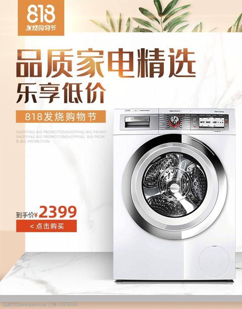 天猫banner数码家电促销图片