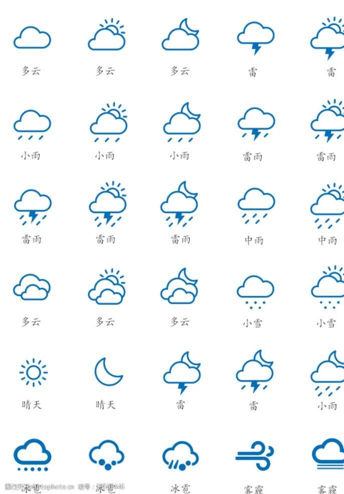 中雨天气图标图片