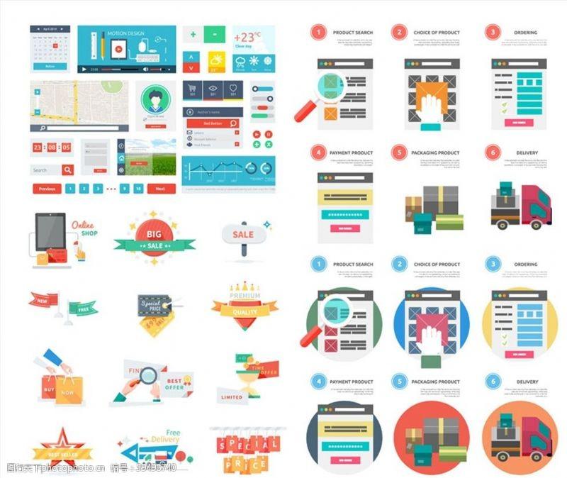 网上商城网络购物图标图片