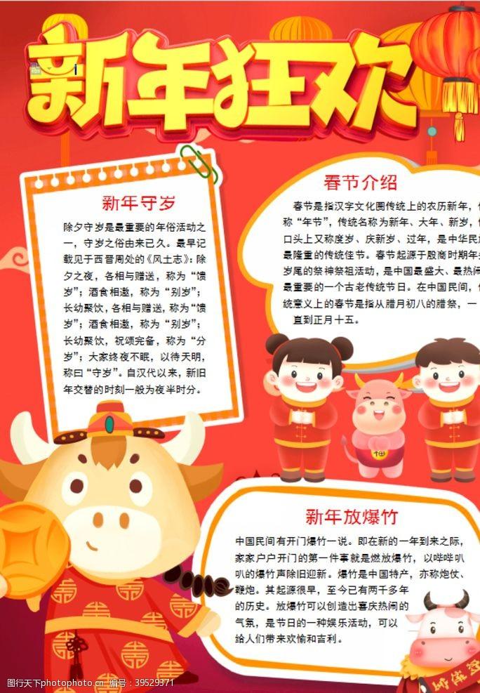 节日新年小报图片
