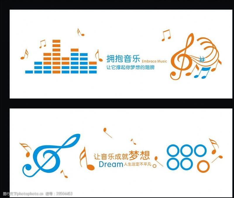 矢量音符音乐文化墙图片
