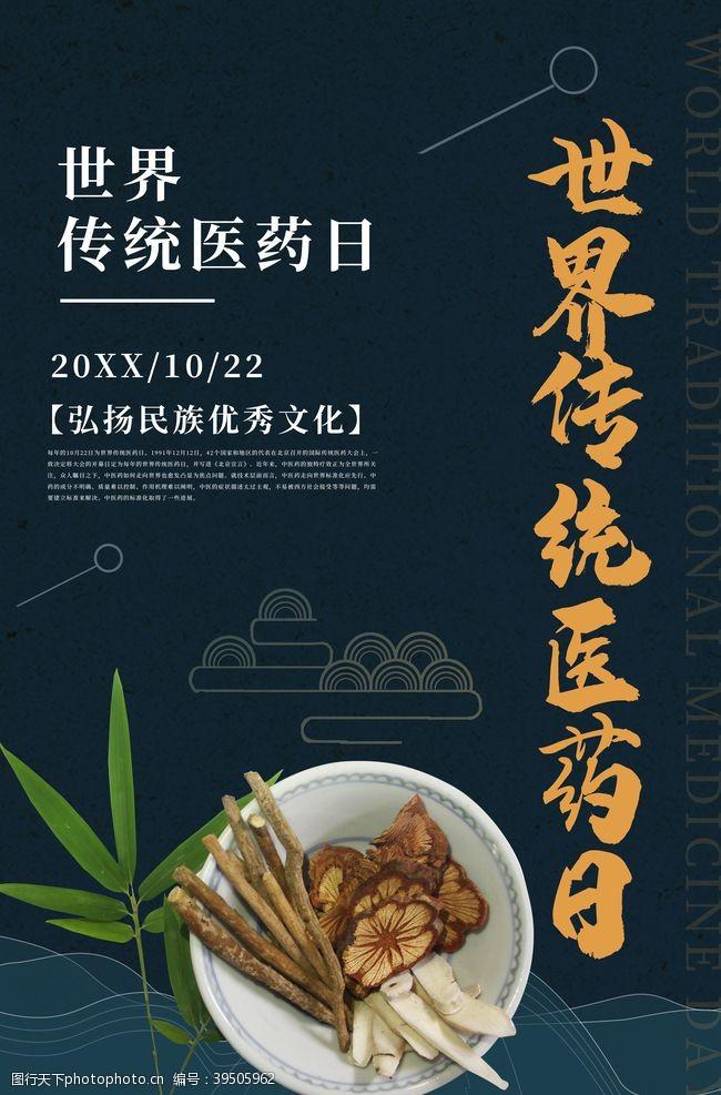 中医药文化医药日民族文化图片