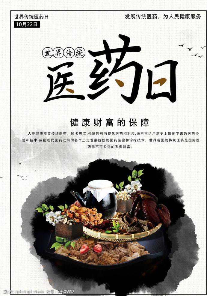 中医药文化医药日宣传海报图片