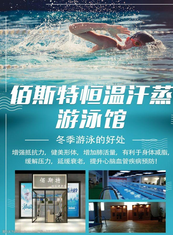 游泳班游泳海报宣传单图片