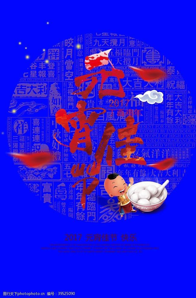 传统节日元宵佳节图片