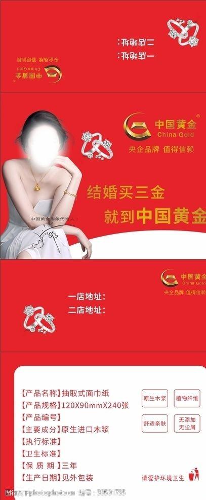 中国黄金软包抽纸平面图图片