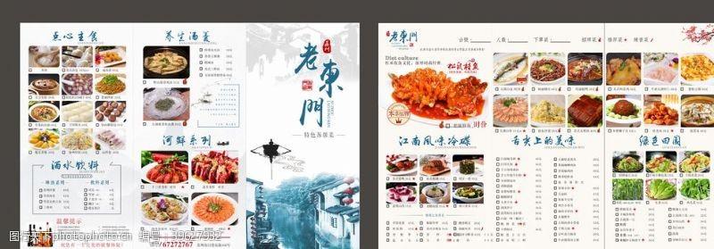 苏式中式菜单图片