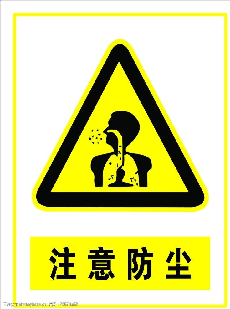 50dpi注意防尘图片