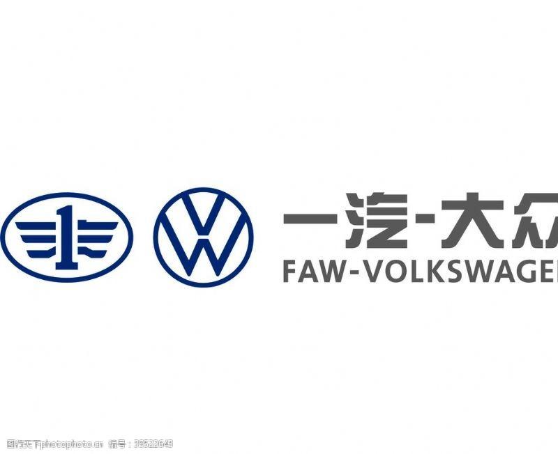 一汽大众大众logo图片