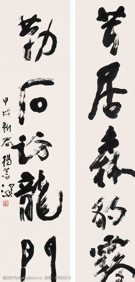 高清山水字画中国风水墨画图片