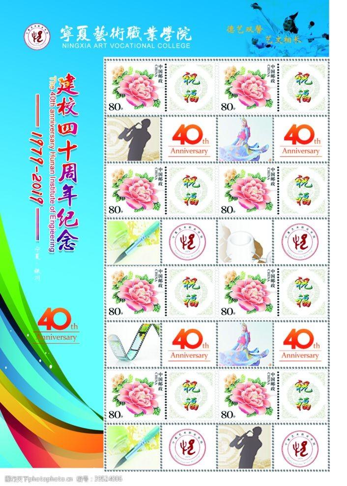 时尚邮票个性化邮折图片