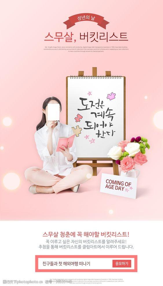 模特人物韩版简约小清新海报设计图片