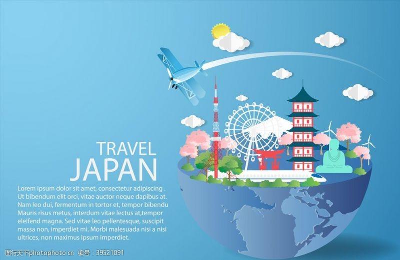 畅游世界环球旅游图片