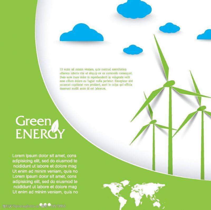 风车卡通绿色能源图片