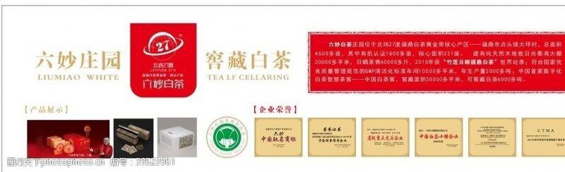 茶标志六妙庄园白茶海报灯箱画图片