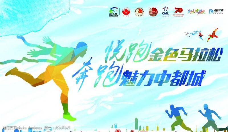 比赛马拉松图片