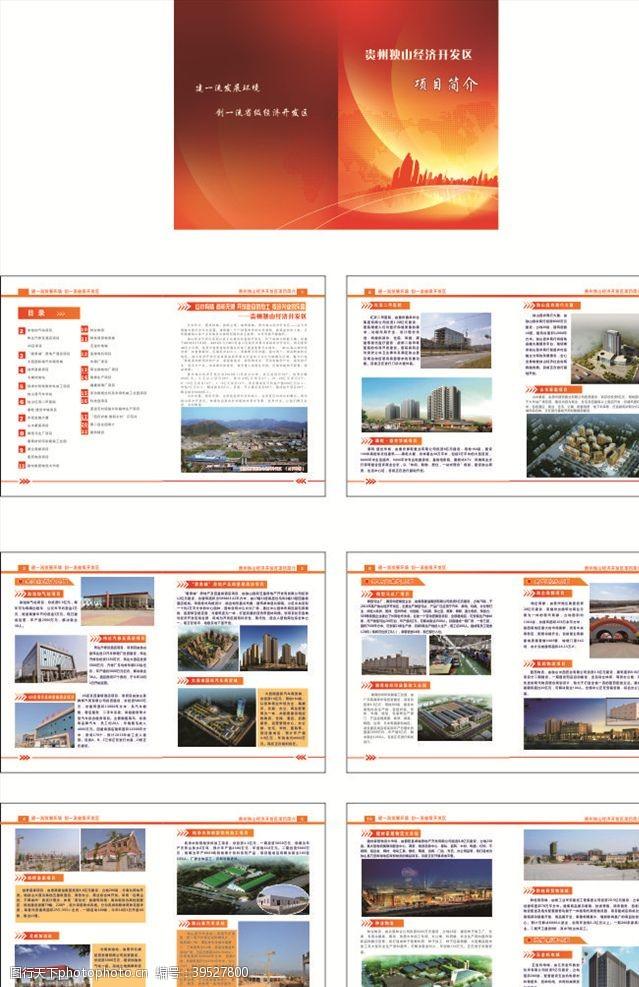 招商企业画册图片
