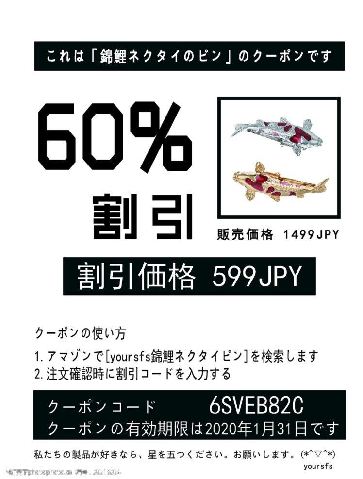 简约日系日式价目表图片