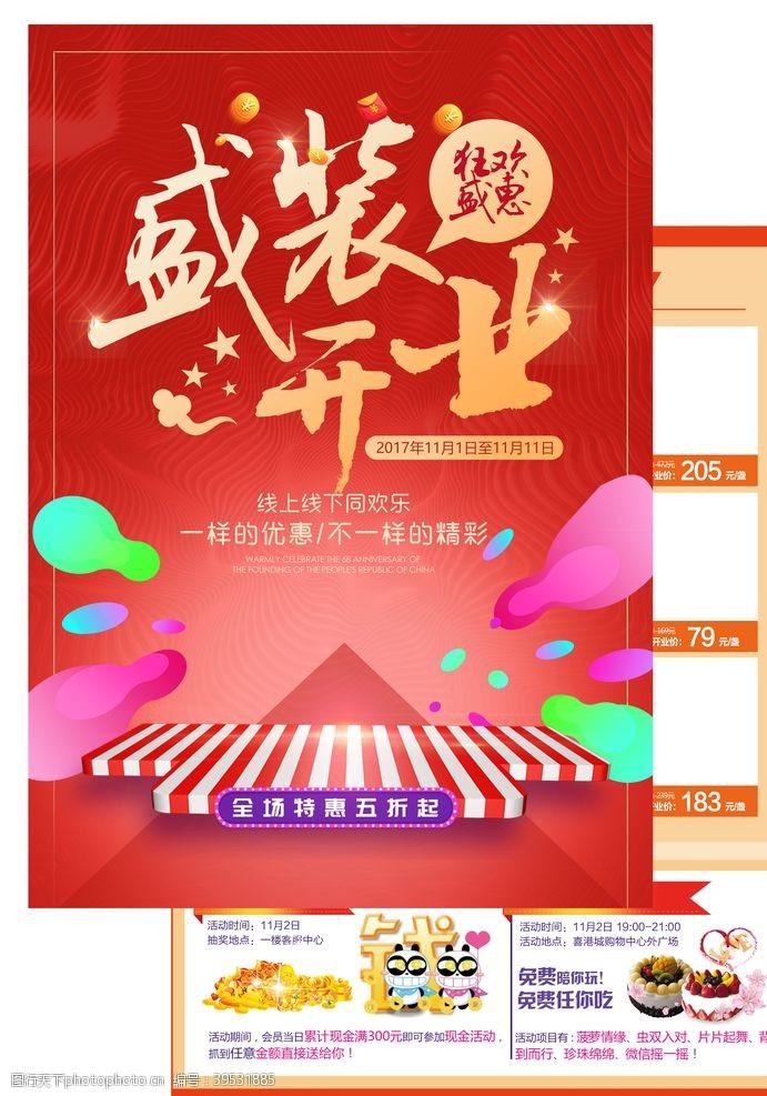 dm宣传单页盛大开业商场活动促宣传单页素材图片