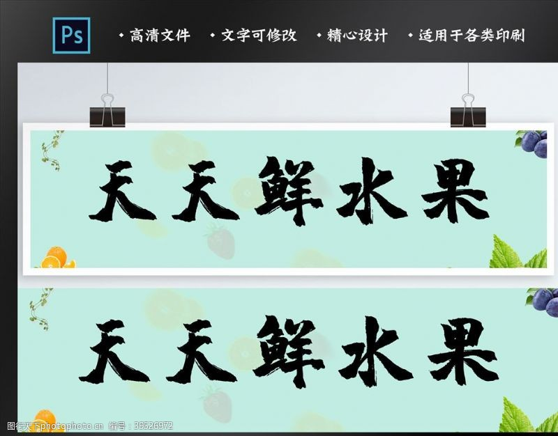 天猫banner水果banner图片
