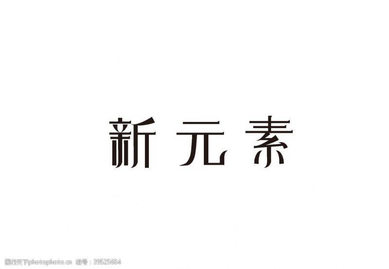 中文字体新元素字体设计图片