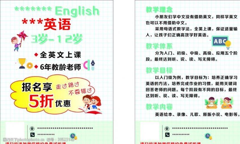 培训招生英文班招生英语教育英语辅图片