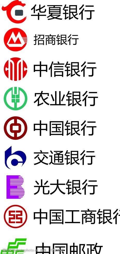 招商银行标志图片