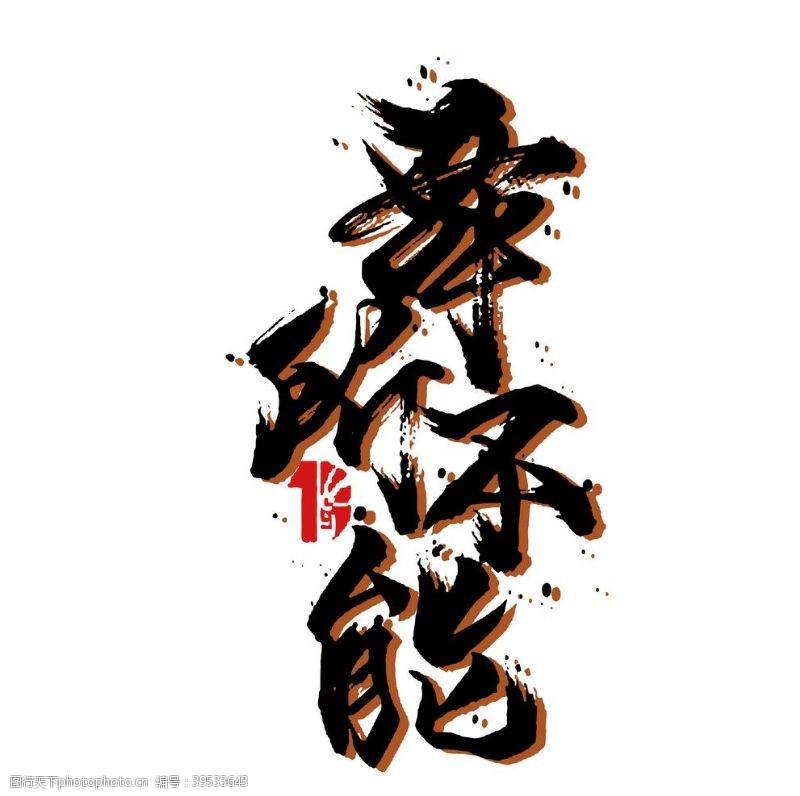 艺术字字体艺术字图片