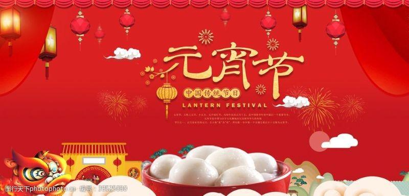 传统节日元宵节图片