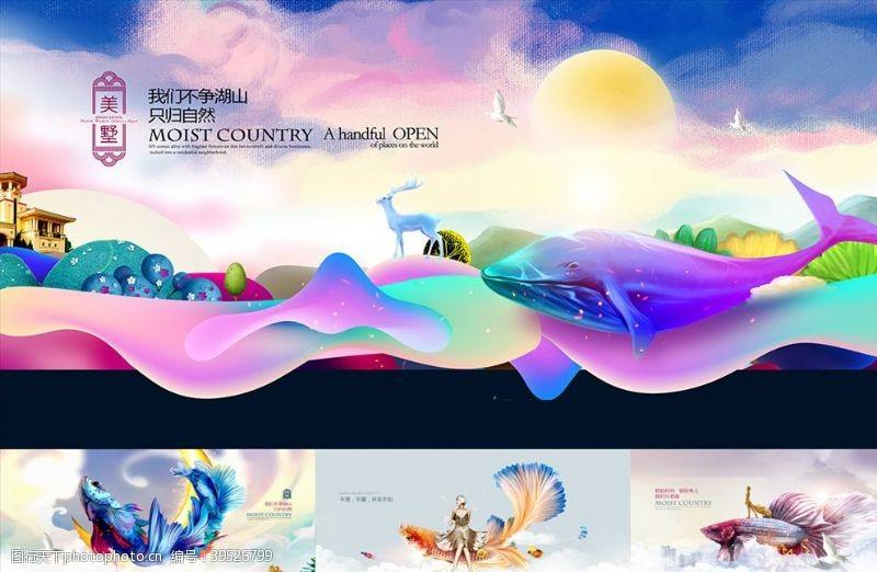 开盘地产中国风地产广告插画风格图片