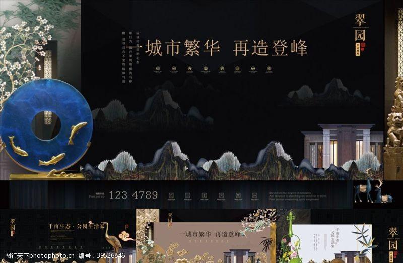 开盘地产中国风地产广告图片