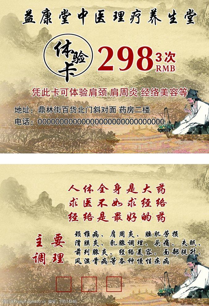 中医药文化中医体验卡图片