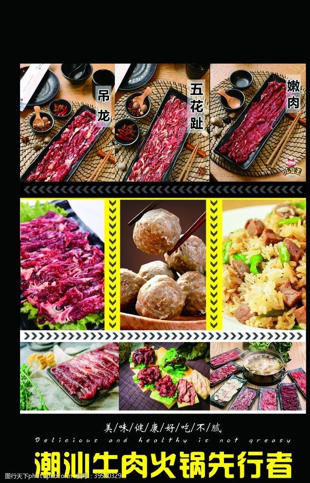 嫩肉潮汕牛肉图片