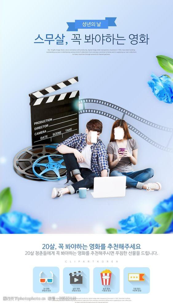 模特人物韩版电影元素海报设计图片