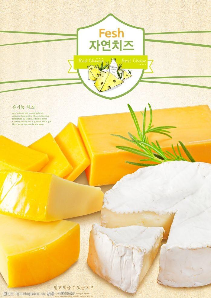 矢量食物韩式食物海报设计图片