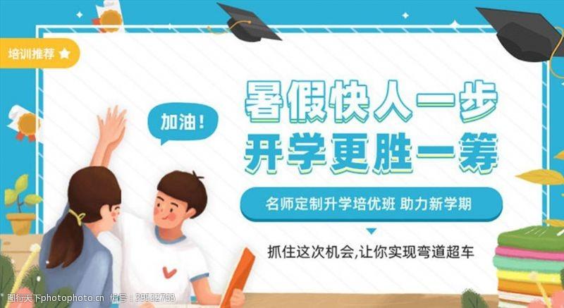 直播课教育海报设计图片
