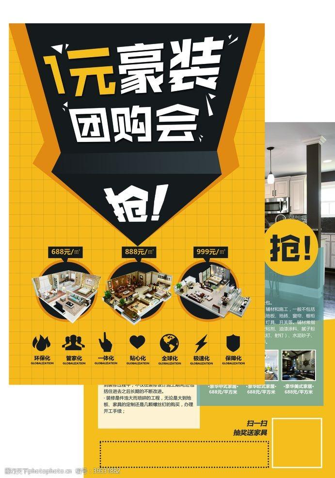 dm宣传单页家装装修抢购活动单页素材图片
