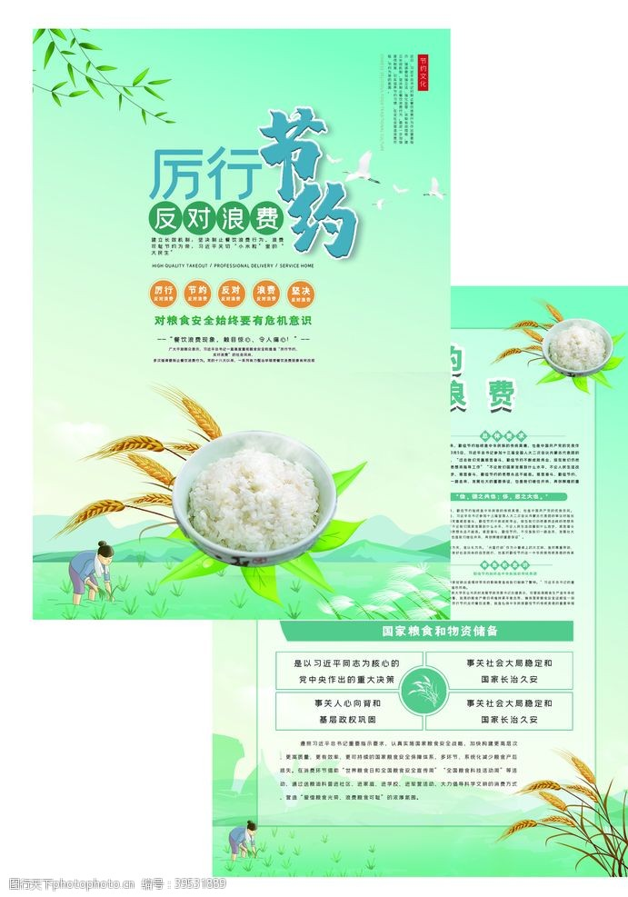 dm宣传单页节约粮食社会公益宣传单页素材图片