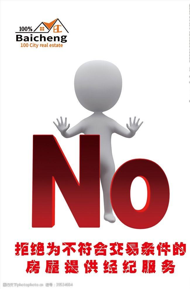 房产广告拒绝为不合法提供经纪服务图片