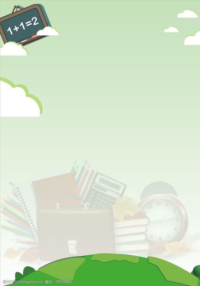 班级展板卡通海报背景素材图片
