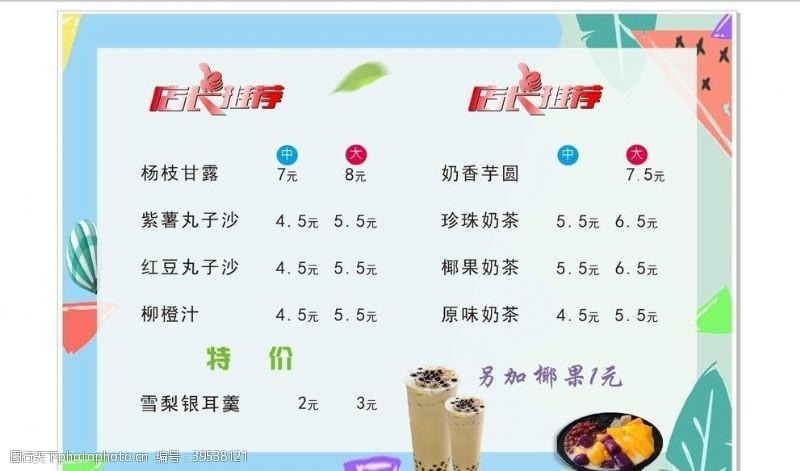 圣代奶茶饮料价目表图片
