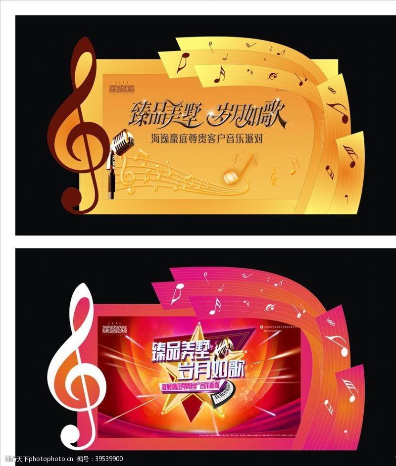 音乐活动音乐舞台造型图片