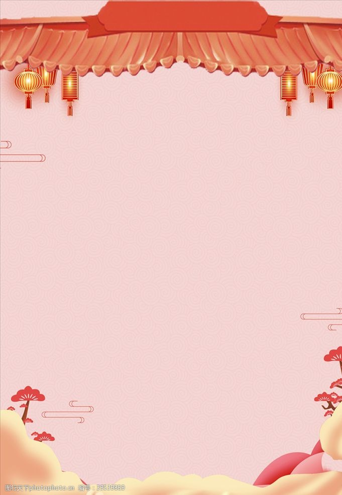 传统节日文化元旦节海报背景素材图片