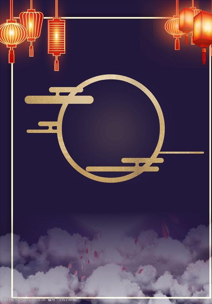 传统节日文化中国传统节日海报背景图片