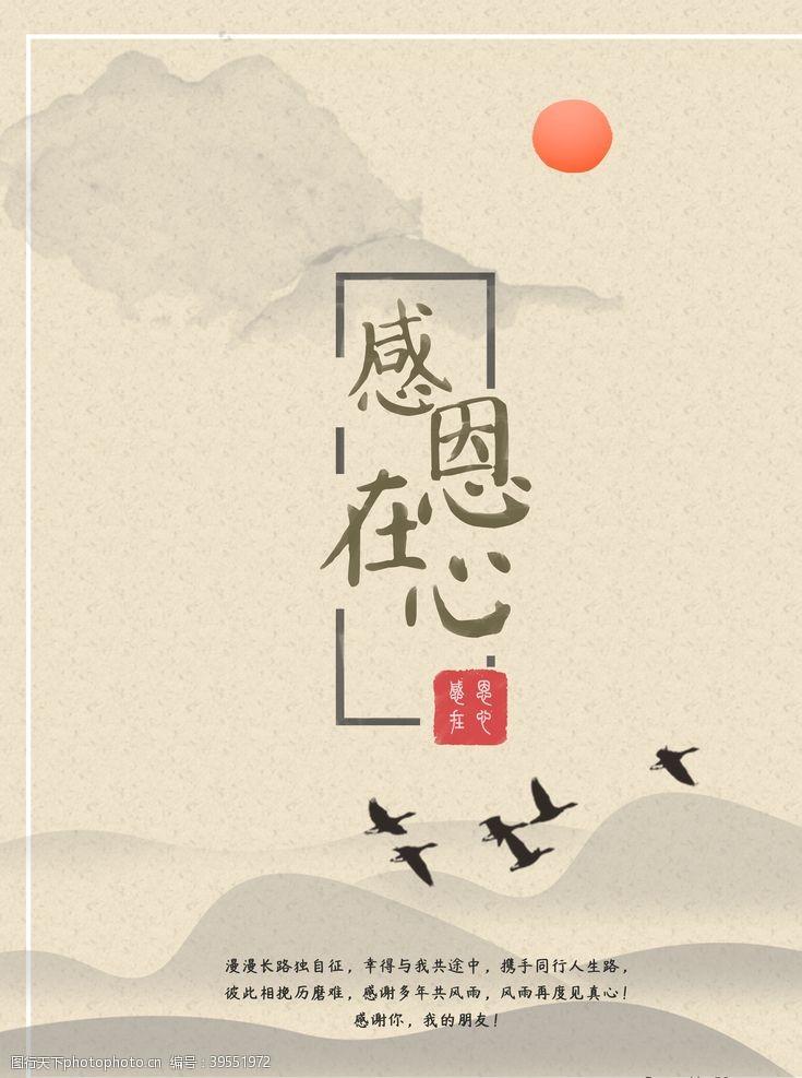 其他节日插画中国风古风感恩节插画海报图片