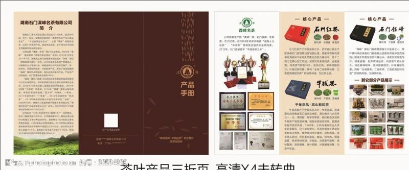 茶业茶叶产品三折页图片
