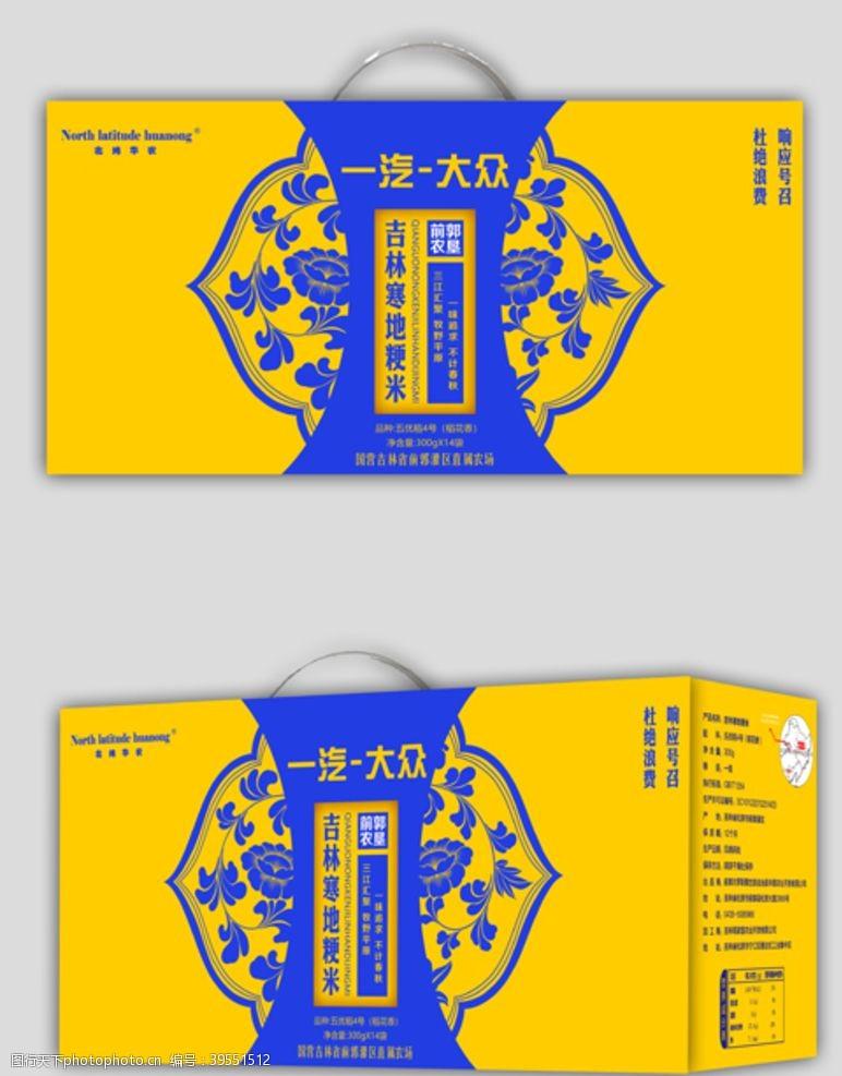 包装盒效果图大米包装箱包装盒青花瓷版图片