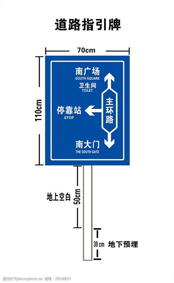 道路标志道路指引牌图片