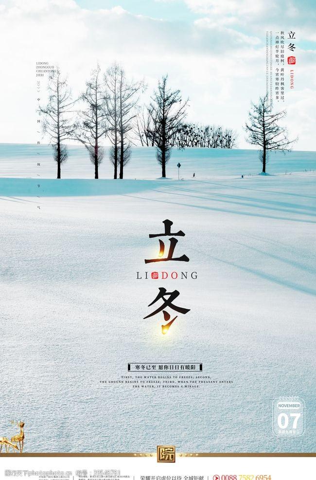节气简约海报立冬节气图片